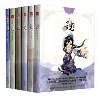 沧月镜系列 精装珍藏版 全6册 沧月 著 知音漫客小说