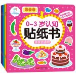 海润阳光・0~3岁认知贴纸书(套装共8册)