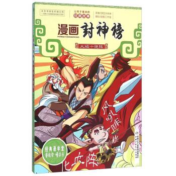 大破十绝阵-漫画封神榜