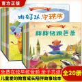 3-6岁儿童爱的教育成长陪伴故事绘本(共20册)