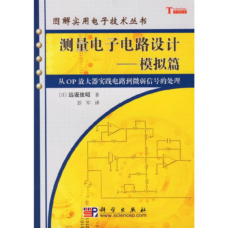 《测量电子电路设计——模拟篇