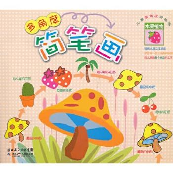 儿童多角度简笔画:水果植物