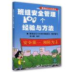 班组安全管理100个经验与方法/班组安全100丛书