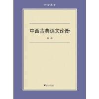 六合丛书:中西古典语文论衡(对西方古典文学的历史发展,校勘原则的演变,以及中国古典文学整理情况作了深入阐述。)
