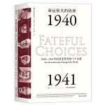 命运攸关的抉择:1940―1941年间改变世界的十个决策
