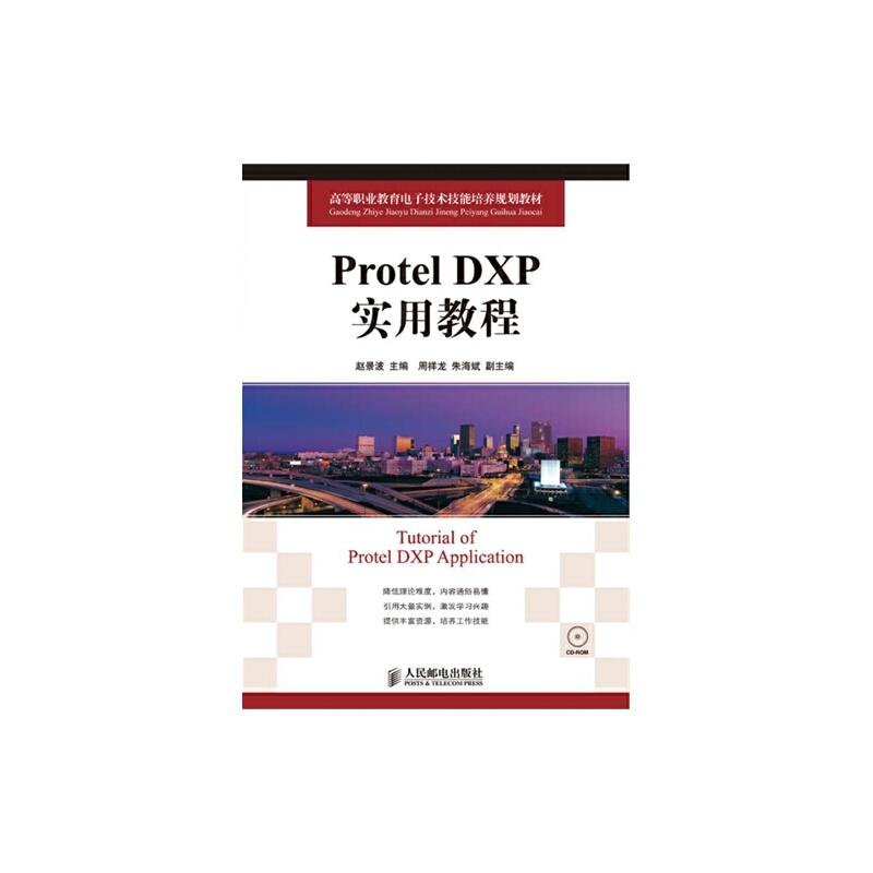 《protel dxp 实用教程》无