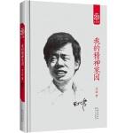 我的精神家园:王小波经典作品集(20周年纪念版)