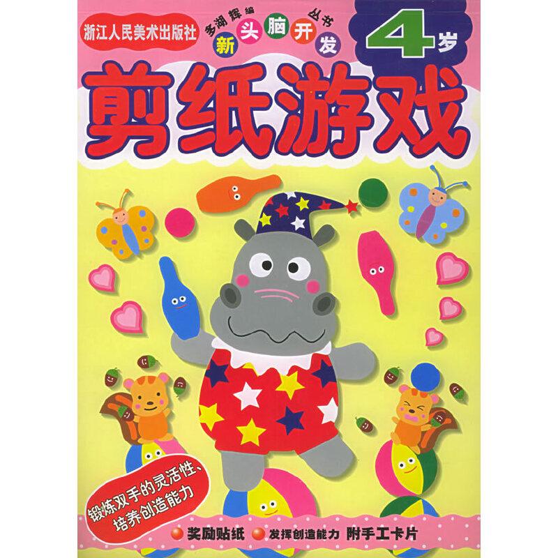 剪纸游戏(4岁)——新头脑开发丛书