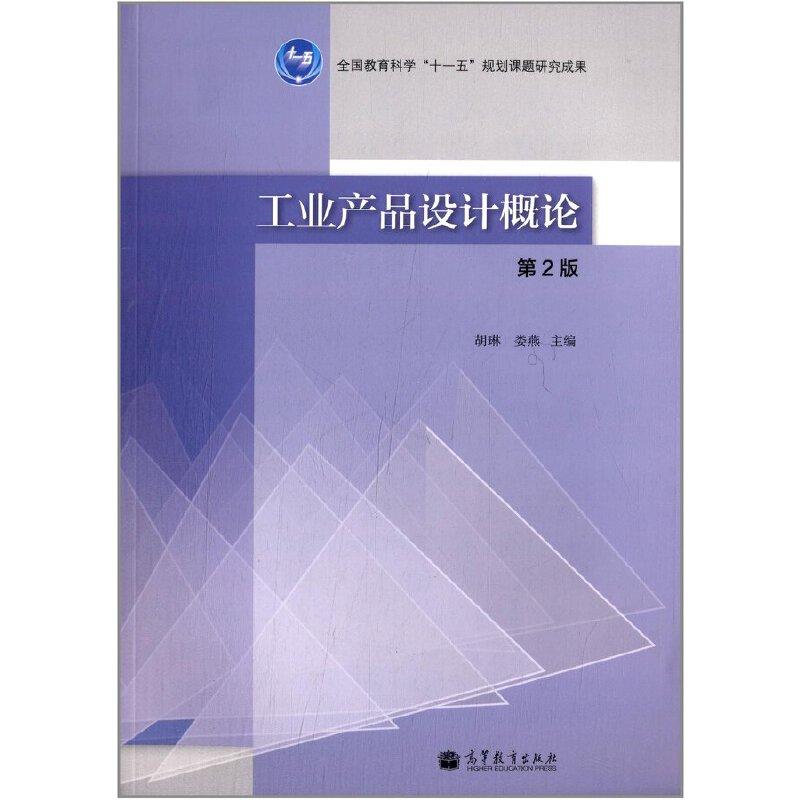 工业产品设计概论(第2版) 胡琳 9787040393088