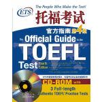 托福考试官方指南:第4版(附CD-ROM)