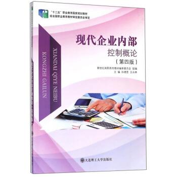 """现代企业内部控制概论(第4版)/""""十二五""""职业教育国家规划教材"""