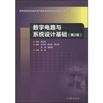 数字电路与系统设计基础(第2版) 黄正瑾,李文渊,秦文虎 9787040405835