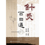 针灸百日通(中国工程院院士石学敏倾力推荐)