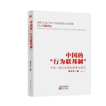 """中国的""""行为联邦制"""":中央-地方关系的变革与动力"""