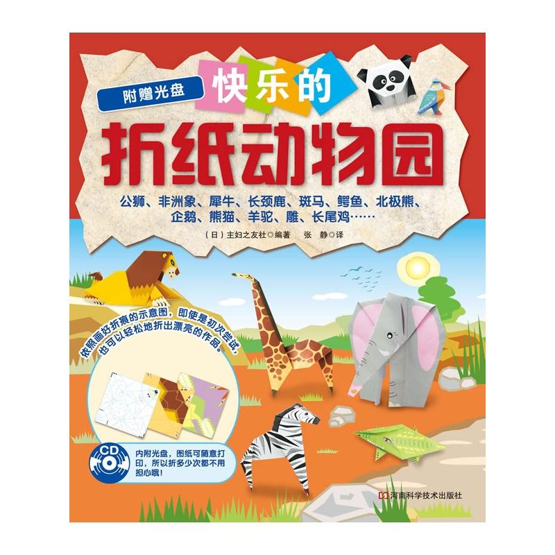 《快乐的折纸动物园-附赠光盘》本社
