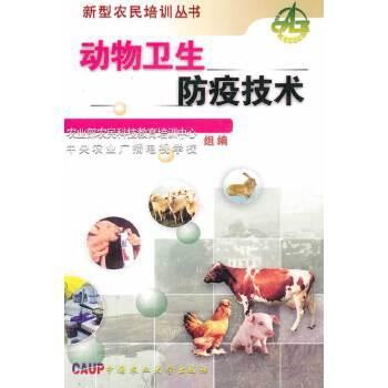 《动物卫生防疫技术》