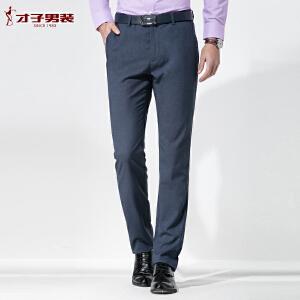 【包邮】才子男装(TRIES)休闲裤 男士薄款纯色舒适商务系休闲长裤多色可选