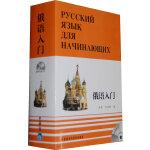 俄语入门(全三册)(配MP3)――俄语入门自学教材,附有练习答案和MP3光盘