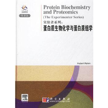 蛋白质生物化学与蛋白质组学