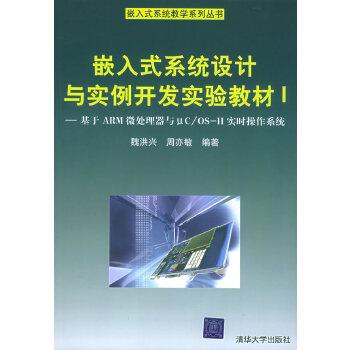 嵌入式系统设计与实例开发实验教材Ⅰ——基于ARM微处理器与μC/OS-II实时操作系统(附CD-ROM光盘一张)——嵌入式系统教学系列丛书