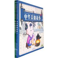 中华美德故事(1-2)(随书附赠精美VCD光盘)