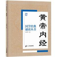 国学经典诵读丛书:黄帝内经