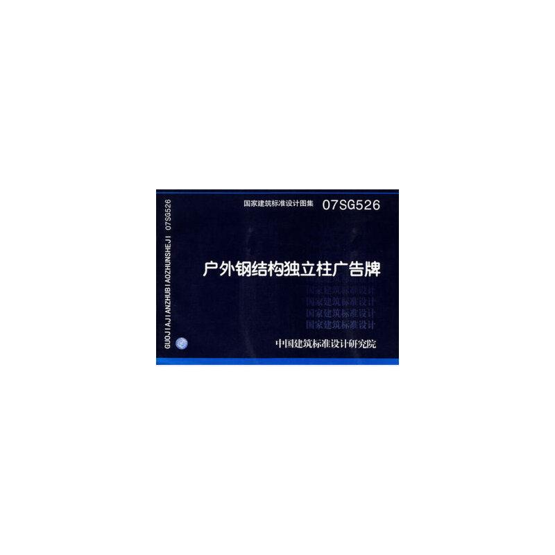《07sg526户外钢结构独立柱广告牌》中国建筑标准