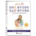 如何说孩子才会听 怎么听孩子才肯说(2013中文五周年修订珍藏版软精装全球销量领先的家教图书,被译为30多种文字风靡全球,首次收录中国父母阅读此书的心得体会与经验分享)。