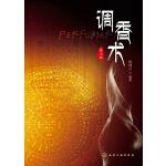 """调香术(第三版)(调香师经典""""秘籍"""")"""