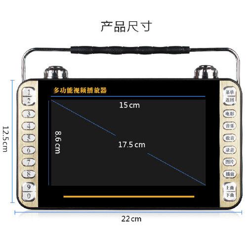 金正7寸多功能看戏机/老人唱戏机 7寸大屏高清视频播放器/插卡音箱 可
