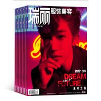 瑞丽服饰美容 杂志订阅时尚娱乐期刊全年12期杂志 2017年9月起订杂志铺
