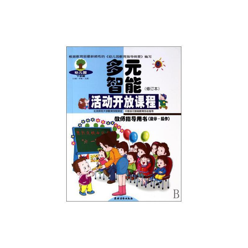 《数学操作(下学期小班中班大班修订本)/幼儿园多元
