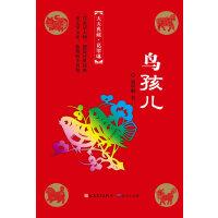 鸟孩儿(冰心奖主创者;《山林童话》荣获2011年冰心儿童图书奖;她的《野葡萄》陪伴着一代代人长大,誉满世界。)