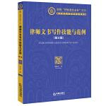律师文书写作技能与范例(第三版 附光盘)