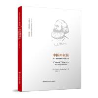 中国辩证法:从《易经》到马克思主义(马克思主义研究译丛·典藏版)