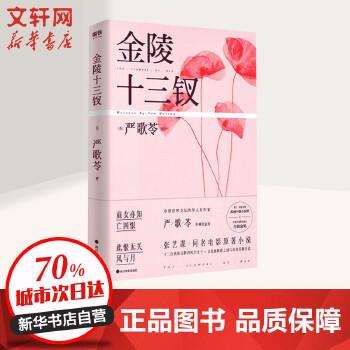 (新经典) 金陵十三钗(新版)严歌苓 著 中盘