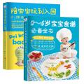 美食智养宝贝(套装共2册)