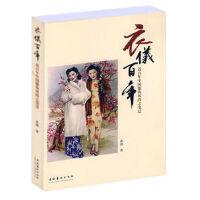 衣仪百年:近百年中国服饰风尚之变迁