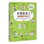 失智症老人家庭照护枕边书(家庭照护枕边书系列)