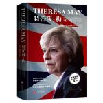特蕾莎・梅:谜一般的首相