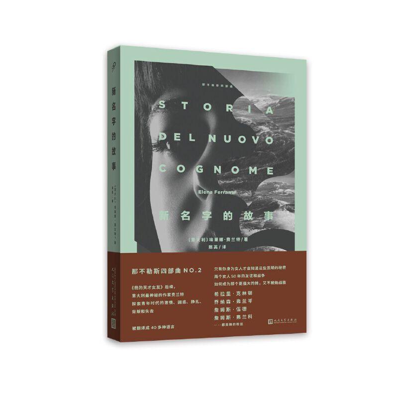 那不勒斯四部曲:新名字的故事那不勒斯四部曲NO2。意大利神秘作家费兰特,探索青年时代的激情、困惑、挣扎、背叛和失去。随书赠送定制笔记本,送完即止。
