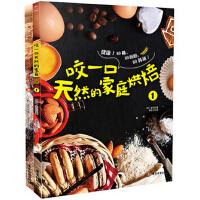 咬一口天然的家庭烘焙1-2(套装共2册)