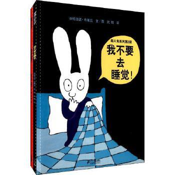 超人兔系列(第2辑共2册)我不要去睡觉+我不要去看牙绘本馆36岁亲子共读童书畅销书儿童故事书籍蒲蒲兰