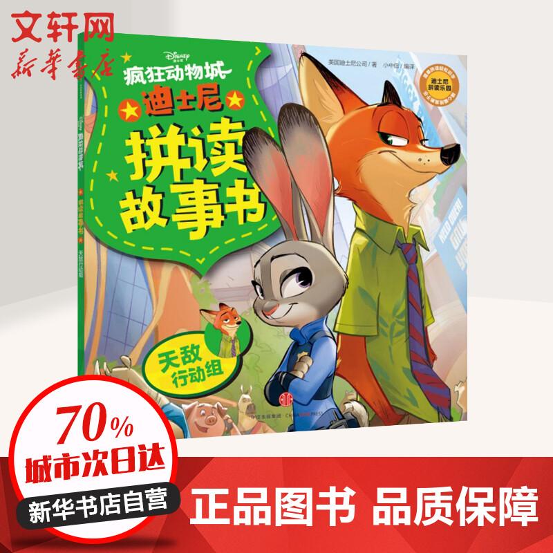 《迪士尼疯狂动物城拼读故事书:天敌行动组