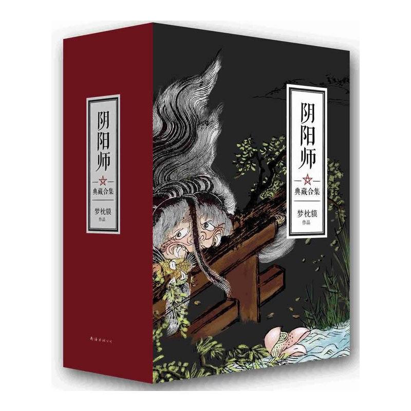 阴阳师典藏合集很好看妖怪小说。阴阳师全五册绝美典藏合集