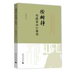 徐树铮与皖系兴亡研究