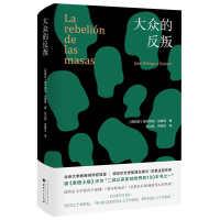 大眾的反叛(經典譯本,精裝再版 新增北京大學教授何懷宏導讀+諾貝爾文學獎得主索爾·貝婁序言)
