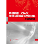 铜铟铝硒(CIAS)薄膜太阳能电池关键材料――制备和性能(新型太阳能电池关键材料制备)