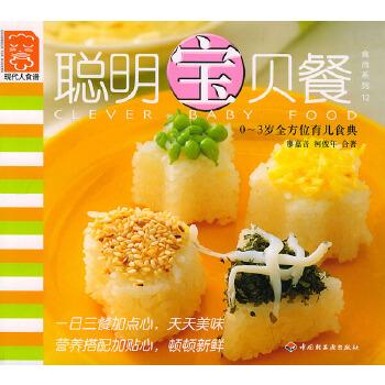 聪明宝贝餐:现代人食谱——食尚系列12
