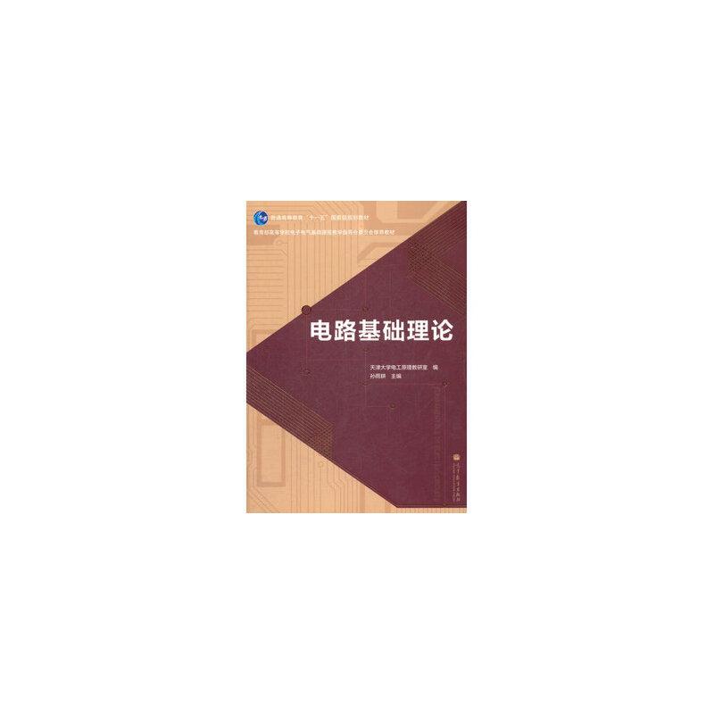 电路基础理论(普通高等教育十一五规划教材)